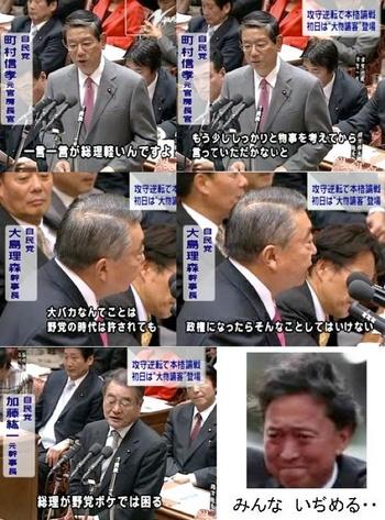 自民党の攻勢に鳩山由紀夫脱税総理「みんな、いぢめる・・・」