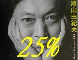 地球温暖化の犯人は二酸化炭素(CO2)ではない!鳩山由紀夫25%削減演説は「地球温暖化詐欺」に乗る売国奴発言!