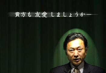 鳩山由紀夫「貴方も友愛しましょうか—」