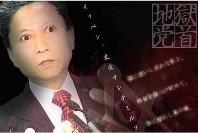 地獄党首・鳩山由紀夫「イッペン、友愛サレテミル?」