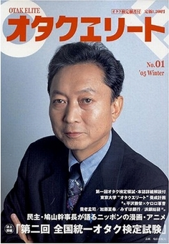 オタク鳩山由紀夫は、麻生前首相と同類!——麻生首相のマンガ好きをどうこう言っていて、やはりブーメランですかぁ?