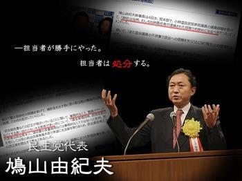 鳩山由紀夫民主党代表:担当者が勝手にやった。担当者は処分する。