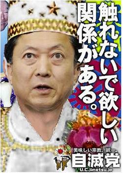 鳩山由紀夫は統一教会とズブズブ「触れないで欲しい関係がある。自滅党」
