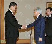 天皇陛下と習近平副主席