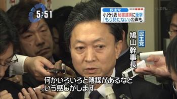友愛フリーメーソン鳩山由紀夫のおまえが言うな!「何かいろいろと陰謀があるなという感じがします」