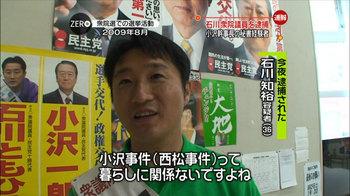 逮捕された小沢一郎の元秘書ソープ石川知裕「小沢事件(西松事件)って暮らしに関係ないですよね」・・・って、お前が言うな!