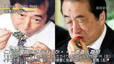 脳筋総理・菅直人容疑者、得意技の試食パフォーマンスもイヤそうな表情で風評被害拡大!