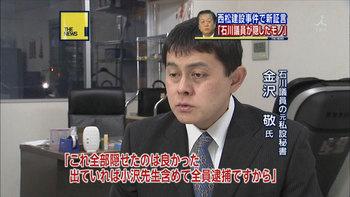 石川知裕の元私設秘書・金沢敬「これ全部隠せたのは良かった。出ていれば小沢先生含めて全員逮捕ですから」