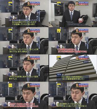 西松建設の巨額献金事件の大久保隆規逮捕時、小沢一郎の指示で石川知裕が証拠隠滅!元秘書・金沢敬氏が暴露!