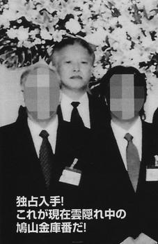 鳩山由紀夫の公設第一秘書・勝場啓二氏は、現在行方不明・・・