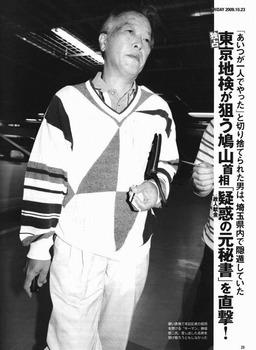 【独占】東京地検が狙う鳩山首相「《故人献金》疑惑の元秘書」を直撃!——「あいつが一人でやった」と切り捨てられた男は、埼玉県内で隠遁していた(フライデー2009年10月23日号)