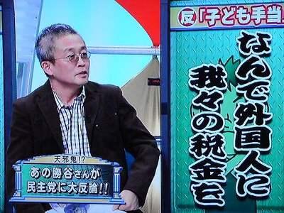 勝谷誠彦「その中国や北朝鮮の日本にいて日本に帰化もしていない長期滞在とか短期滞在のヤツのガキにも(子ども手当)全部行く知ってた?子ども手当」