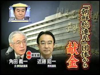 民主党・近藤昭一、角田義一、朝鮮総連系団体から献金を受ける