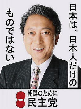 売国奴民主党・鳩山由紀夫「日本列島は、日本人だけのものではない!」