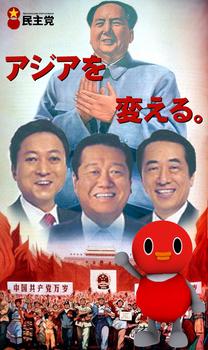 民主党は日本を中国に売ります。