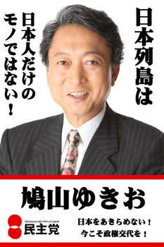 売国奴民主党・鳩山由紀夫「日本列島は、日本人だけのモノではない!」