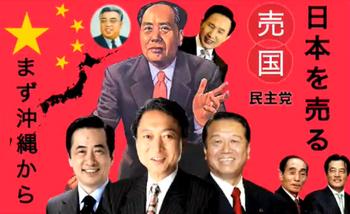 日本を売る売国民主党:まず沖縄から