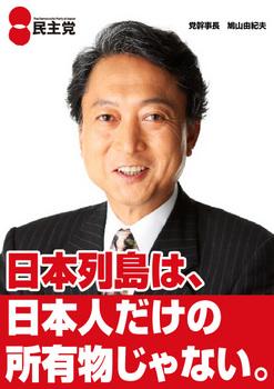 売国奴民主党・鳩山由紀夫「日本列島は、日本人だけの所有物じゃない!」