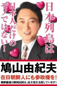 売国奴鳩山由紀夫「在日朝鮮人にも参政権を!朝鮮総連と韓国民団は民主党を支持しています!」