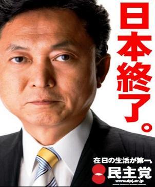 民主党「日本終了。在日の生活が第一。」