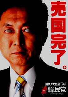 韓民党「売国完了。国民の生活(笑)」