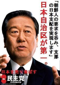 売国奴小沢一郎「日本自治区が第一。朝鮮人の要求を呑み、支那の日本支配を実現します」日本を売り飛ばす民主党