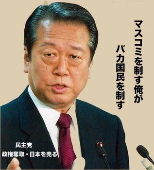 売国奴小沢一郎「マスコミを制す俺がバカ国民を制す」民主党 政権奪取・日本を売る