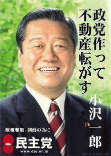 売国奴小沢一郎「政党作って不動産転がす」政権奪取・朝鮮のために 民主党
