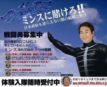 小沢一郎ごますり三人衆のトップ・ショッカー原口一博が募集する「ミンスに賭けろ!!日本政府も逆らえない闇の組織と戦う 戦闘員募集中」
