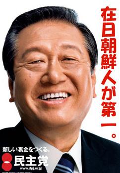 売国奴小沢一郎が独裁する「在日朝鮮人が第一。新しい裏金をつくる民主党」