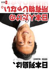 売国奴民主党鳩山由紀夫「日本列島は日本人だけの所有物じゃない」