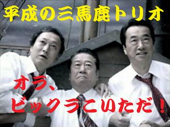 民主党・平成の三馬鹿トリオ(小沢一郎、鳩山由紀夫、菅直人)