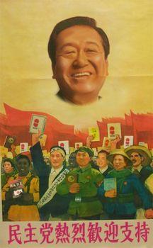 中国様より「民主党熱烈歓迎支持」