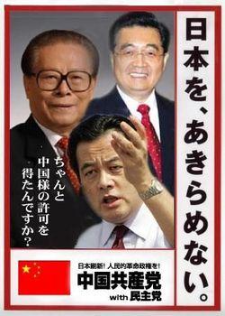 日本を、あきらめない。——ちゃんと中国様の許可を得たんですか?
