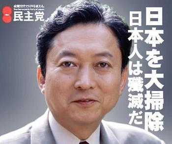 民主党:日本を大掃除、日本人は殲滅だ