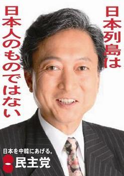 日本列島は日本人のものではない:日本を中韓にあげる民主党