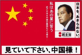 岡田克也外相「日本を、あきらめない。見ていて下さい、中国様!」