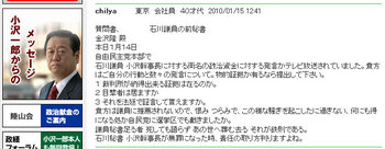 小沢一郎公式掲示板で、金沢敬氏に「友愛予告」の書き込みが!「議員秘書足る者 死しても語らず あの世へ葬む去る それが鉄則である。石川秘書 小沢幹事長が無罪になった時、責任の取り方判りますよね」