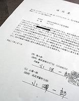 陸山会と小沢一郎による法的拘束力なしの確認書(※平成17年1月7日の日付に注目)