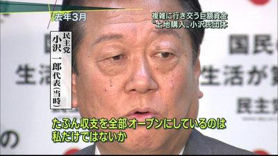 小沢一郎「多分収支を全部オープンにしているのは私だけではないかと思っております」(2009.3.4)
