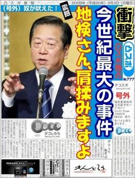 衝撃!今世紀最大の事件 小沢一郎「地検さん、肩揉みますよ」