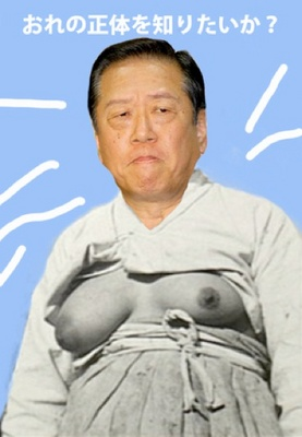 売国奴キムチ小沢一郎が乳出しチョゴリで・・・
