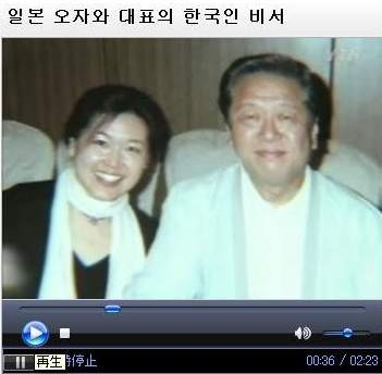 小沢一郎と反日韓国人秘書金淑賢のツーショット