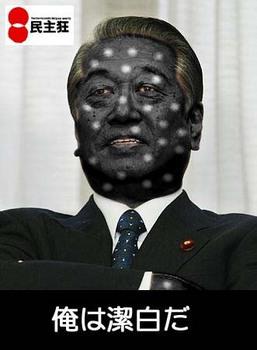 小沢一郎「俺は潔白だ」
