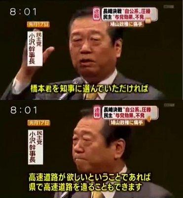 小沢一郎、長崎で利益誘導!
