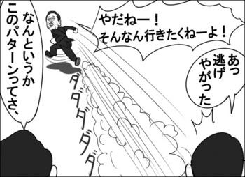 逃げる小沢はキムチ竹島流