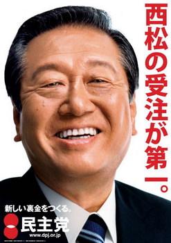 小沢一郎「西松の受注が第一。」:新しい裏金をつくる民主党