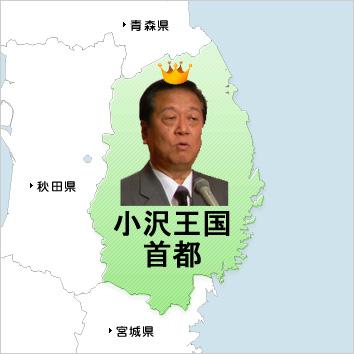 小沢一郎は小沢王国に君臨!