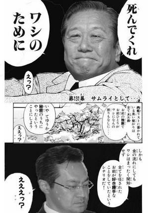 小沢一郎「死んでくれ。ワシのために」