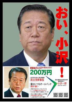 売国奴民主党小沢一郎幹事長:おい、小沢!